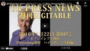週刊DIGITABLE 060号 セブンイレブン開店とPhotoshop講座ハイパス②実践編 美肌処理