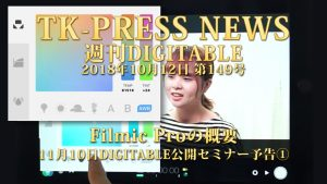 Filmic Proの魅力_ 週刊DIGITABLE 149号