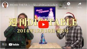 週刊DIGITABLE 第3号 20141219号