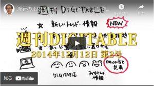 週刊DIGITABLE 第2号 2014年12月12日