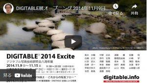 DIGITABLE展オープニング 2014年11月9日