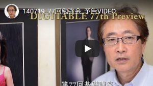 140719_77回勉強会_予告VIDEO