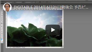 DIGITABLE 2014年6月21日勉強会 予告ビデオをアップしました。