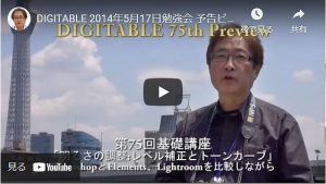 DIGITABLE 2014年5月17日勉強会 予告ビデオ