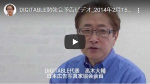 DIGITABLE勉強会予告ビデオ_2014年2月15日