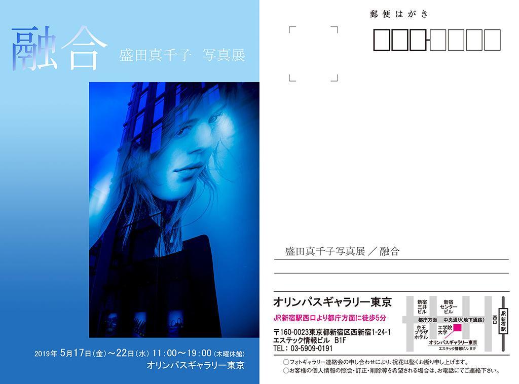 盛田 真千子 写真展「融合」会員写真展のお知らせ