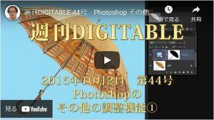 週刊DIGITABLE 044号 Photoshop その他の機能 / べた塗り・グラデーション・パターン