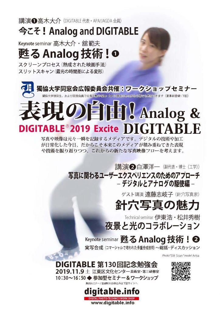 """表現の自由! Analog and DIGITABLE""""(無料公開セミナー)"""