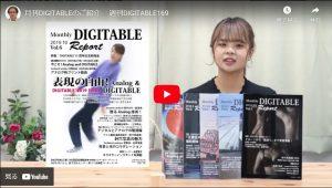 """週刊DIGITABLE169号 10月12日(土)の公開セミナー"""" 表現の自由!"""