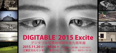 DIGITABLE 第90回記念勉強会&9周年記念展