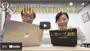 週刊デジタブル第28号 Photoshopでのトーンカーブ調整② 実践編