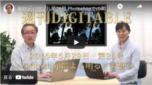 週刊デジタブル第26号 Photoshopによる明るさ調整③「平均化(イコライズ)」
