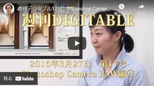 週刊デジタブル17号 これで完璧! フォトショップカメラRAWのポイントと新機能。