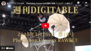 週刊デジタブル16号 フォトショップカメラRAWの段階フィルターと補正ブラシで 高度なライティング効果を!