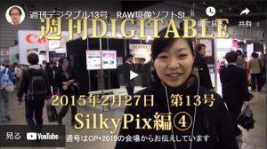 週刊デジタブル13号 RAW現像ソフトSILKYPIXの紹介 シルキーピックスPro6の新機能と応用編