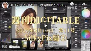週刊デジタブル11号 RAW現像ソフトSILKYPIXの紹介 シルキーピックスの基本操作