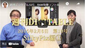 週刊デジタブル10号 RAW現像ソフトSILKYPIX シルキーピックス①