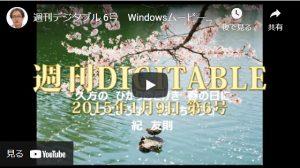 週刊デジタブル 6号 Windowsムービーメーカーで作る古典ビデオ投稿