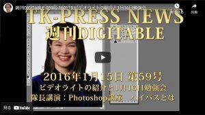 週刊DIGITABLE 059号 ビデオライトの紹介と1月16日勉強会
