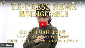 週刊DIGITABLE 第58号 ウェアラブルカメラと1月16日勉強会