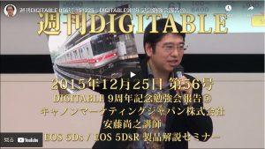週刊DIGITABLE 056号 DIGITABLE9周年記念勉強会報告⑤