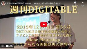週刊DIGITABLE 第55号 DIGITABLE9周年記念勉強会報告④