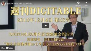 週刊DIGITABLE 53号 DIGITABLE9周年記念勉強会②