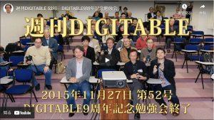 週刊DIGITABLE 52号 DIGITABLE9周年記念勉強会
