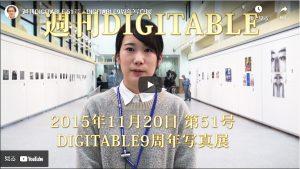 週刊DIGITABLE 51号 デジタブル写真技術研究会9周年写真展