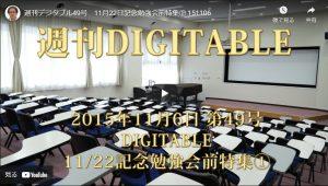 週刊デジタブル49号 11月22日記念勉強会前特集①