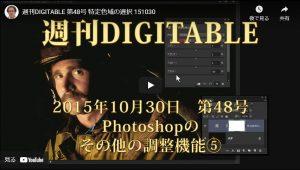 週刊DIGITABLE 第48号 Photoshopのその他の機調整能⑤