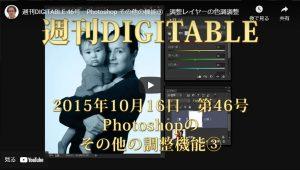 週刊DIGITABLE 46号 Photoshopのその他の機能③ 調整レイヤーの色調調整