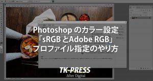 Photoshopのカラー設定「sRGBとAdobeRGB」プロファイル指定のやり方